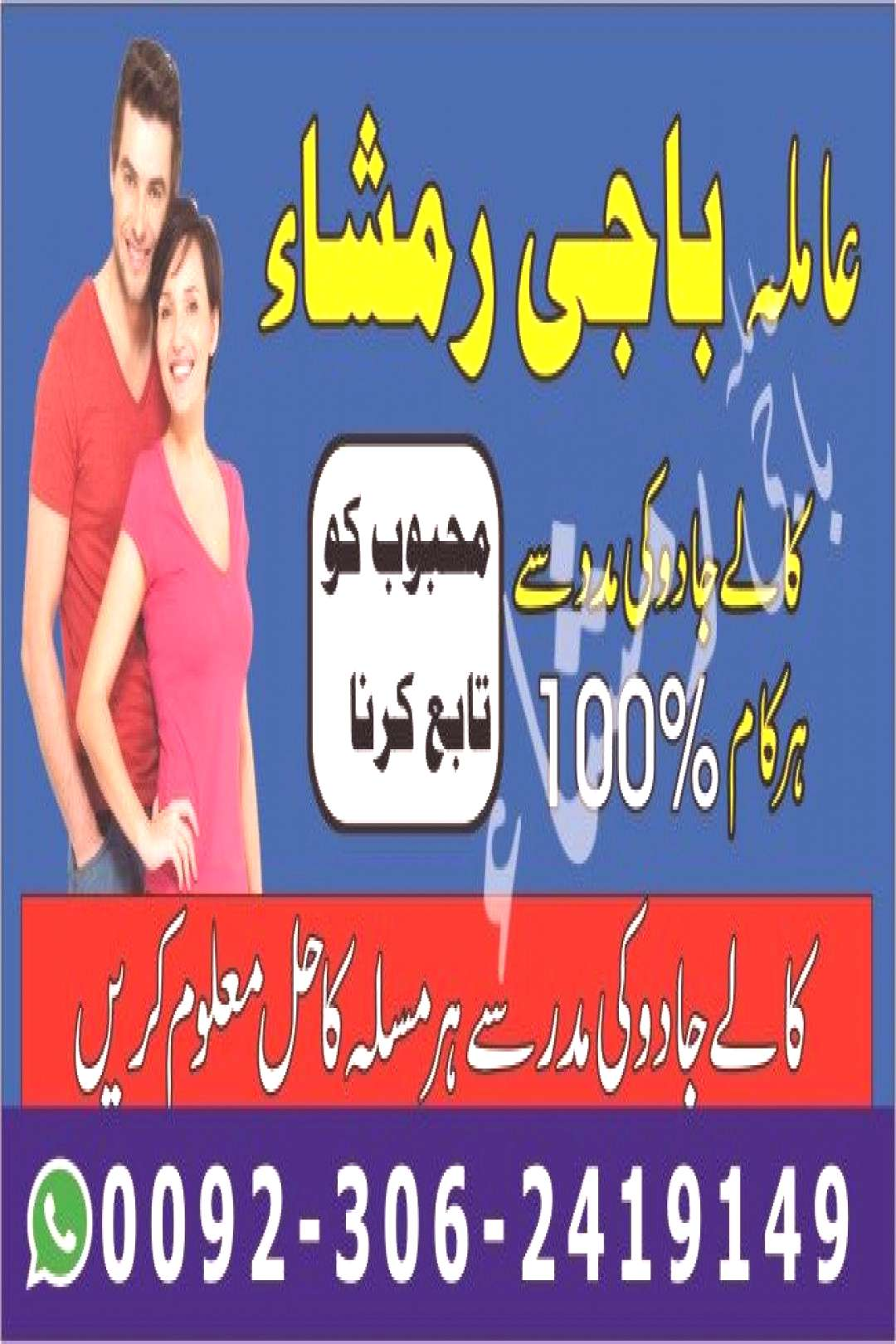 facebook top no 10 Amil baba-amil baba in Pakistan   Archis institute free classifieds bangali baba